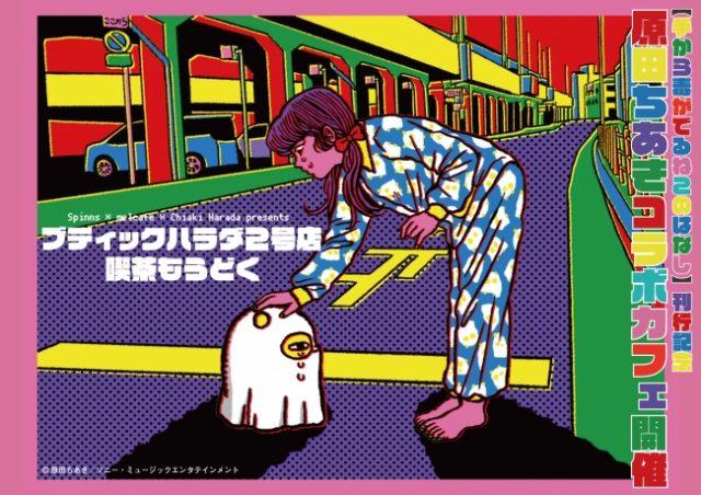 『手から毒がでるねこのはなし』刊行記念・原田ちあきコラボカフェ2店舗同時開催!