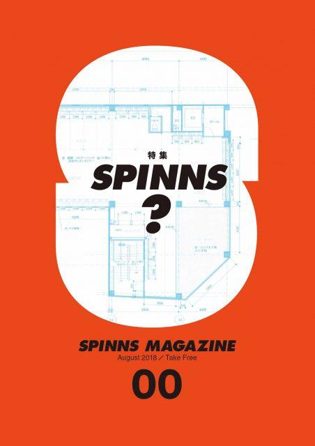 SPINNS MAGAZINE vol.00