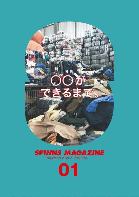 SPINNS MAGAZINE vol.01