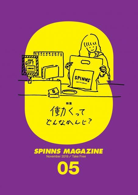 SPINNS MAGAZINE vol.05