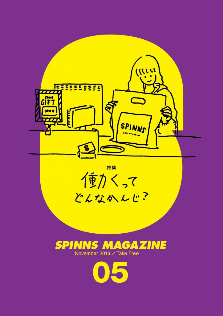 SPINNS MAGAZINE vol.05