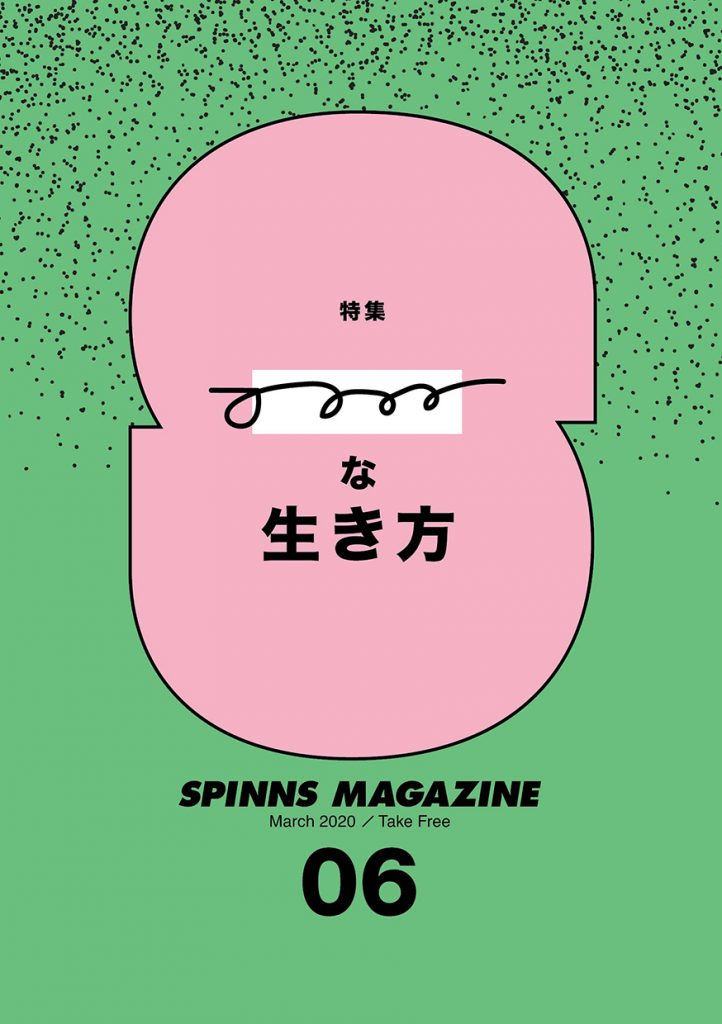 SPINNS MAGAZINE vol.06