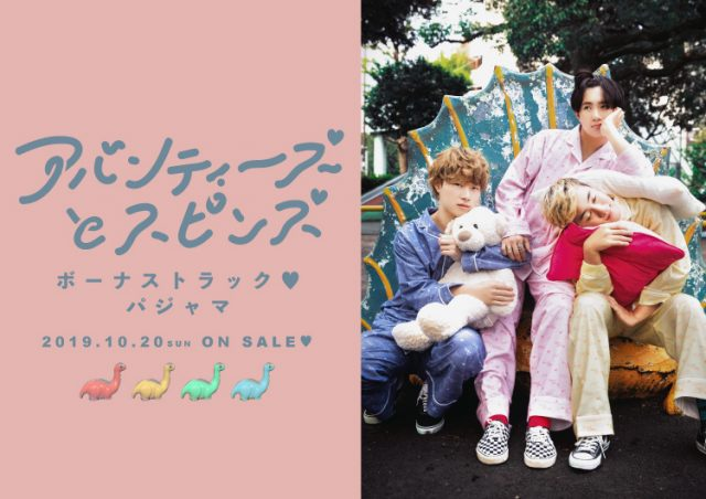 大人気クリエイター「アバンティーズ」×「SPINNS」のコラボレーションアイテムにパジャマが追加発表!