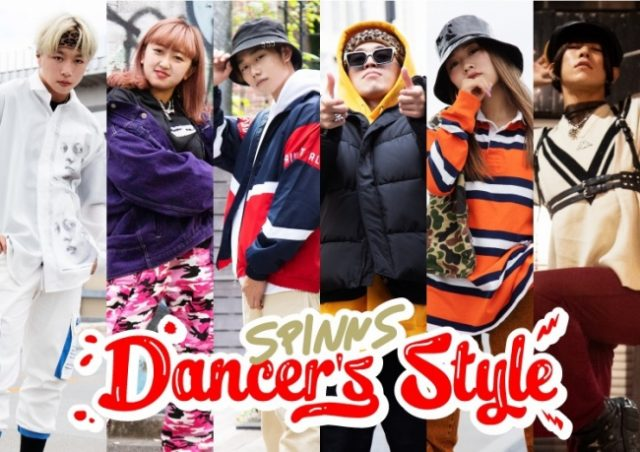 アパレルブランド『SPINNS』が発信するダンスコンテンツ【SPINNS Dancer's Style】プロモーション映像にて、世界で活躍する6名の超人気ダンサーが登場