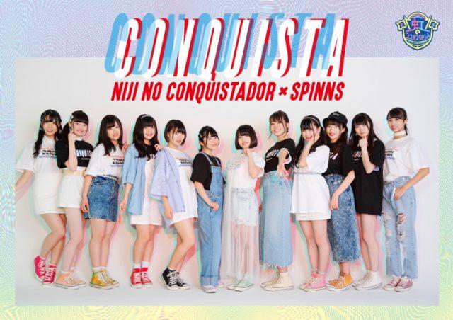 「虹のコンキスタドール」とアパレルブランド「SPINNS」がコラボレーション決定!