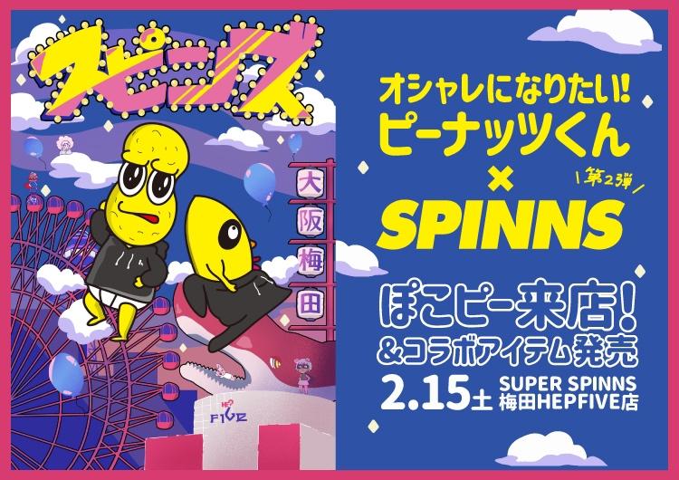 JKに大人気のオシャレになりたい!ピーナッツくん×SPINNSコラボレーション第二弾決定!!