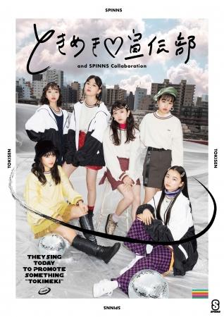 ときめき♡宣伝部のメンバーがファッションブランドSPINNSの宣伝部に!?人気アイドルグループ「ときめき♡宣伝部」と「SPINNS」がコラボレーション!