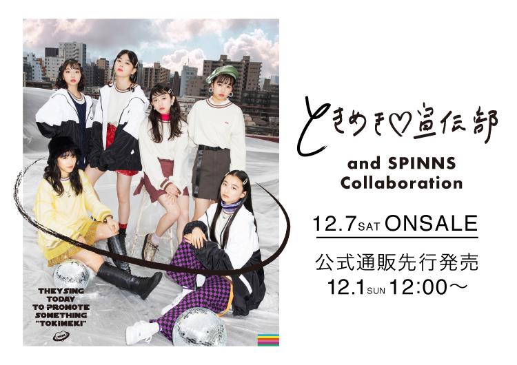 ときめき♡宣伝部のメンバーがファッションブランドSPINNSの宣伝部に!?