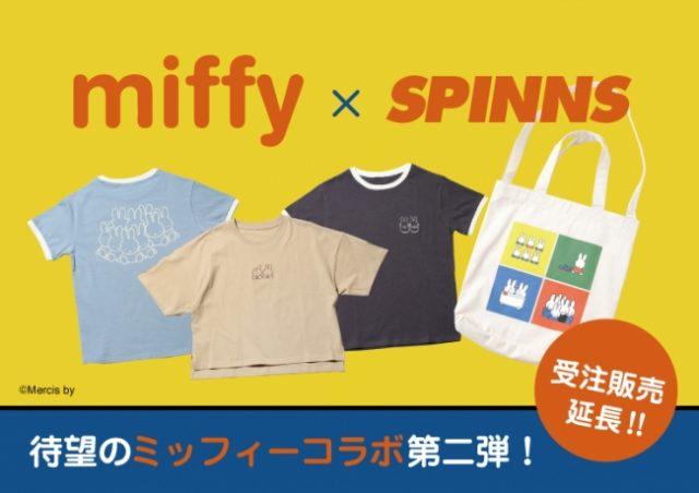 【待望の第2弾!miffy×SPINNSコラボレーション決定!SPINNS公式通販サイトにて先行予約受付中】