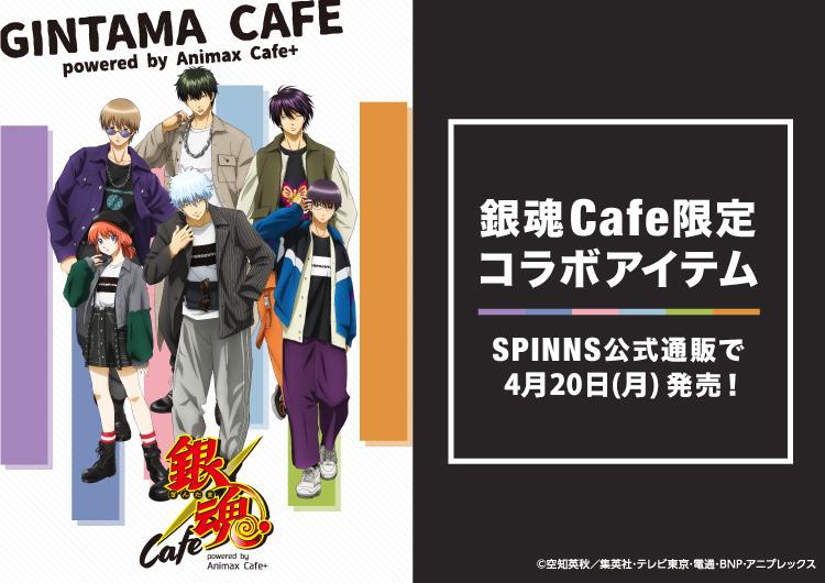 銀魂Cafe限定コラボアイテム