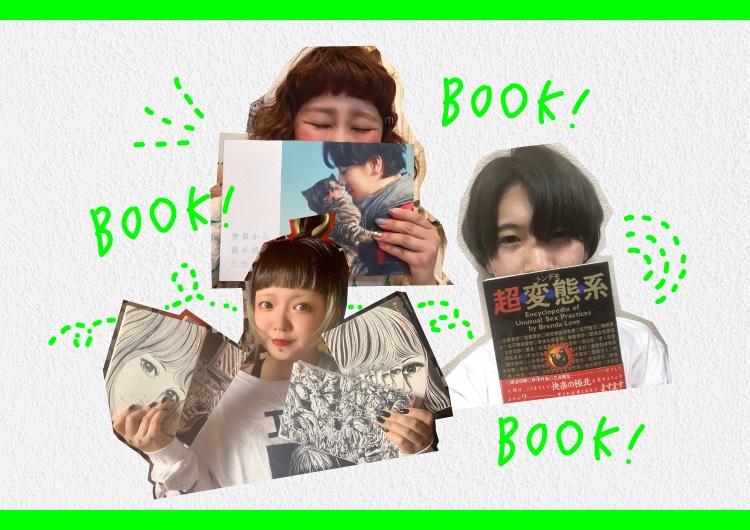 【おうち読書】個性豊かなSPINNSスタッフのSTAY HOME / SPINNS MAGAZINE vol.07