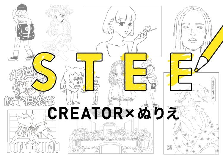 【おうちで楽しめる!】CREATOR×ぬりえ企画がスタート【STEE】