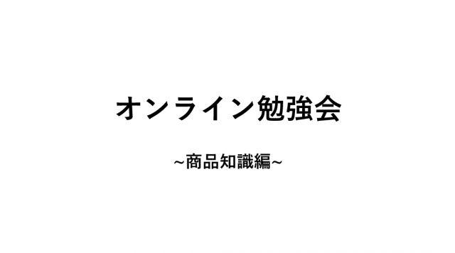 オンライン勉強会〜商品知識編〜