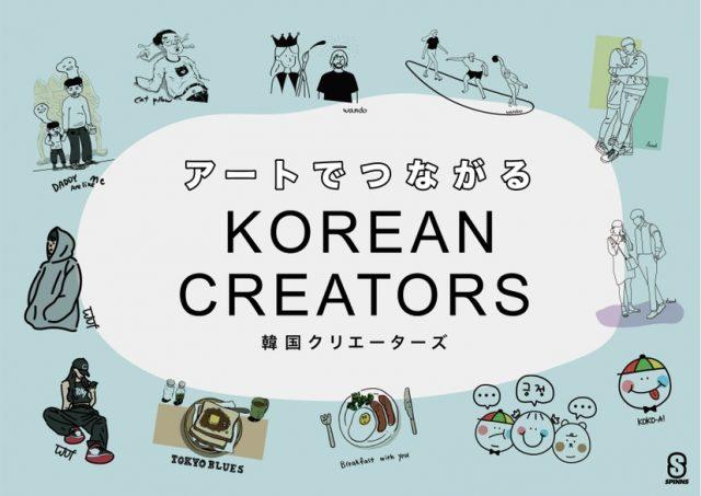 韓国クリエイターズ ~アートで繋がる~
