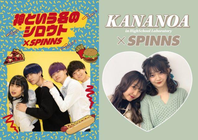 「神という名のシロウト」「KANA_NOA in Hi school研究室」×SPINNSのコラボアイテム発売決定!