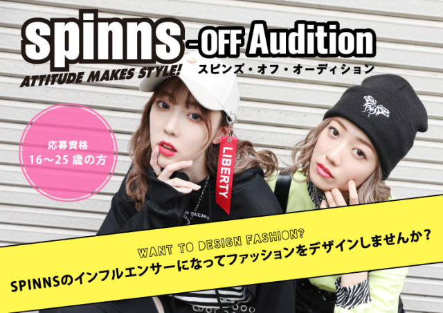 『SPINNS-OFF Audition』