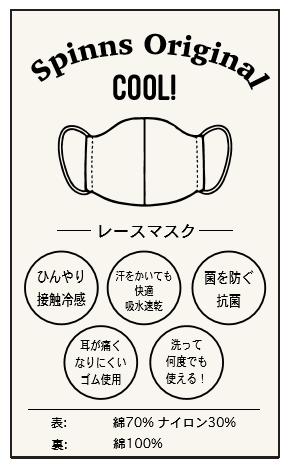 """【待望の""""冷感タイプ""""のレースマスクが発売開始!!】"""