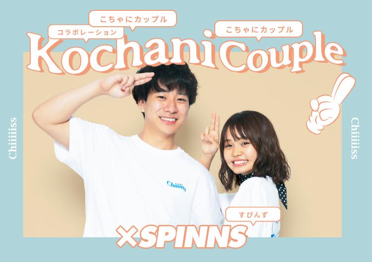大人気カップル動画クリエイター「こちゃにカップル」×SPINNSのコラボアイテムが発売決定!