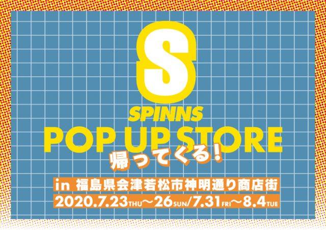 【開催延期のお知らせ】SPINNS POP UP SHOP in会津若松市