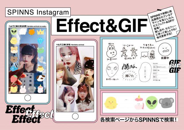 アパレル初!? Instagram SPINNS公式アカウントにオリジナルGIF&エフェクトが登場!!