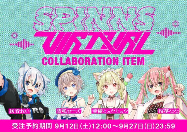 SPINNS×VIRTUAL コラボパーカー・ロンT発売!!
