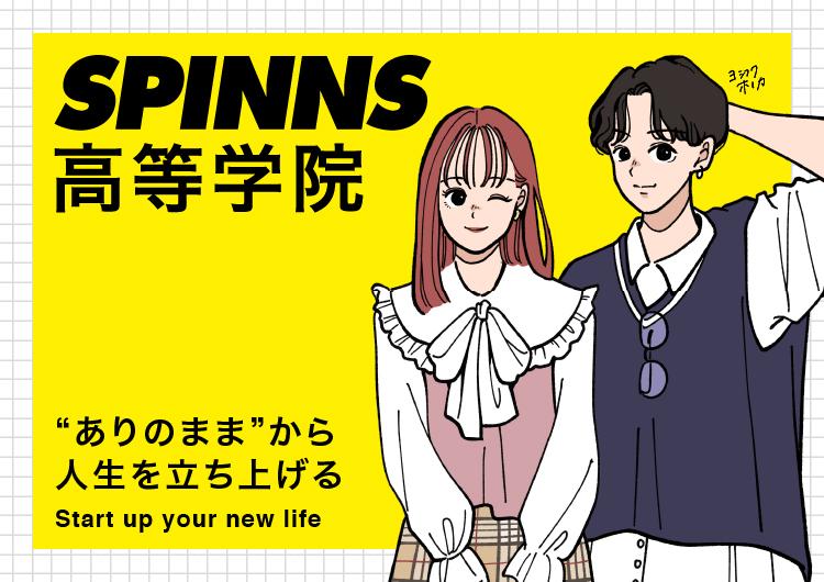 【SPINNS高等学院】人気イラストレーター「ヨシフクホノカ」描き下ろしによるキービジュアルが公開!