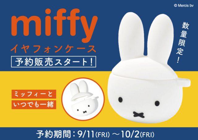 【大人気miffy(ミッフィー)コレクションからAirPodsケースが登場! SPINNS公式通販サイトにて、先行予約受付中!】