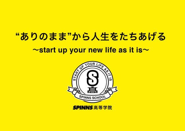 SPINNS高等学院始まります