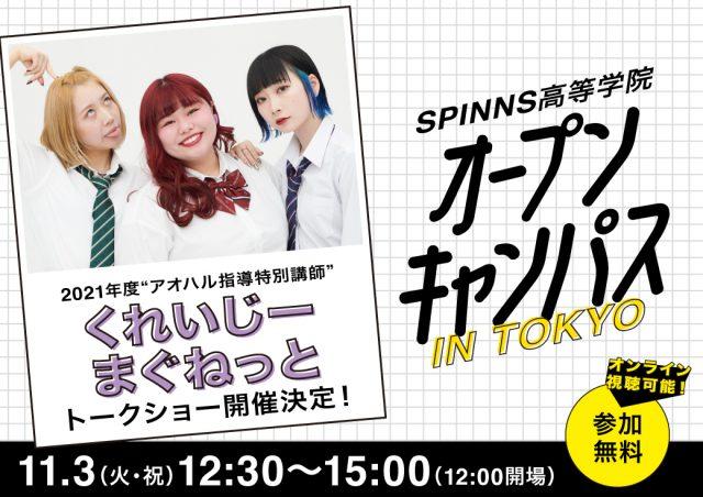 SPINNS高等学院オープンキャンパス開催!!