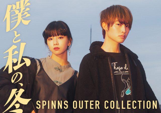 「SPINNS」がモデルにHina(FAKY)&増子敦貴(GENIC)を起用した アウタービジュアルを公開!この冬限定のキャンペーンもスタート!