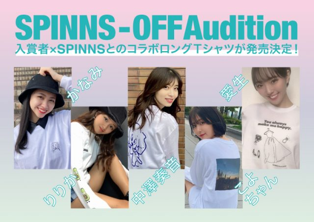 SPINNS off Auditionで入賞した5名とSPINNSとのコラボレーションアイテムが発売決定!