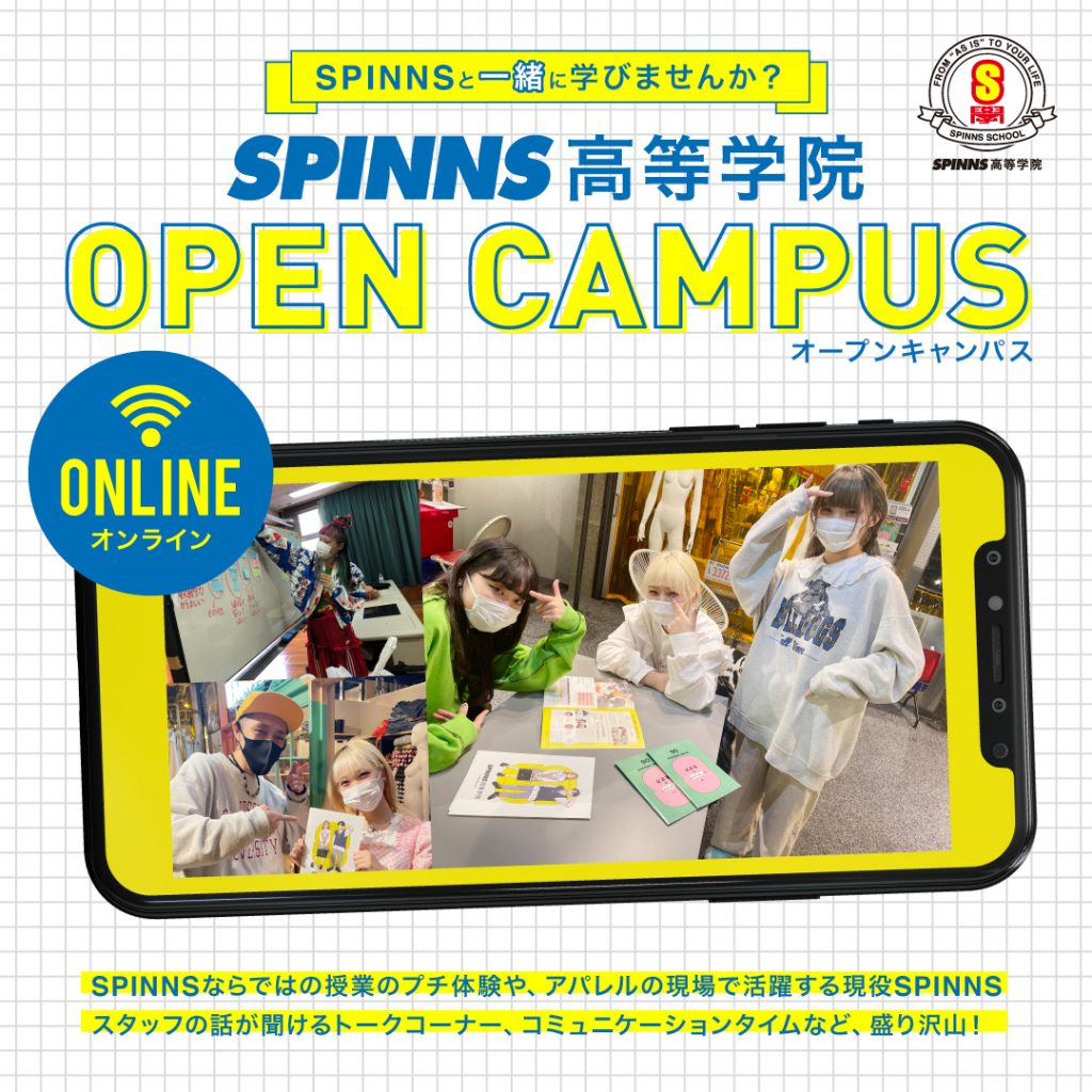 SPINNS高等学院オープンキャンパス12月度開催決定!