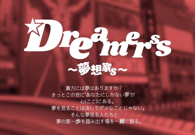 Dreamerss ~夢想家s~@関西