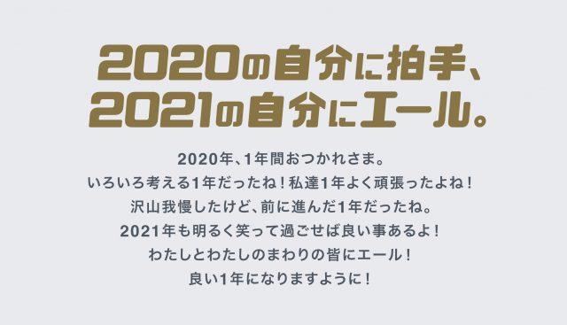 2020年もありがとうございました。2021年も宜しくお願いします。