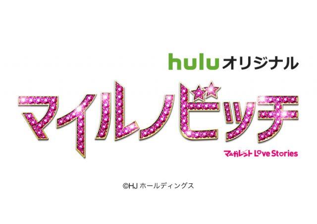 【衣装&一部シーンプロデュース協力】Huluオリジナルドラマ「マイルノビッチ」に協力させて頂きました!