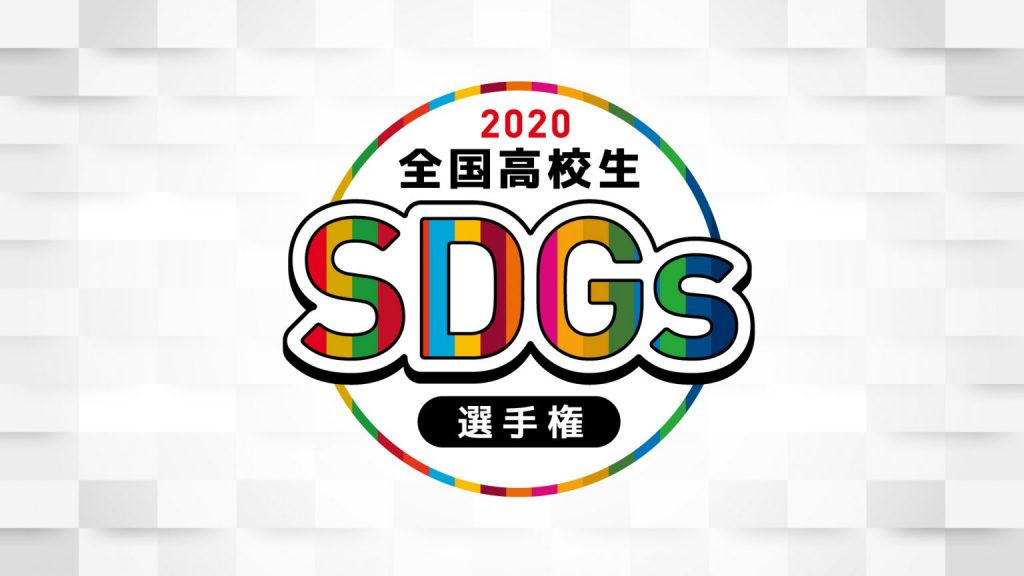 SPINNSが全国高校生SDGs選手権に参加します