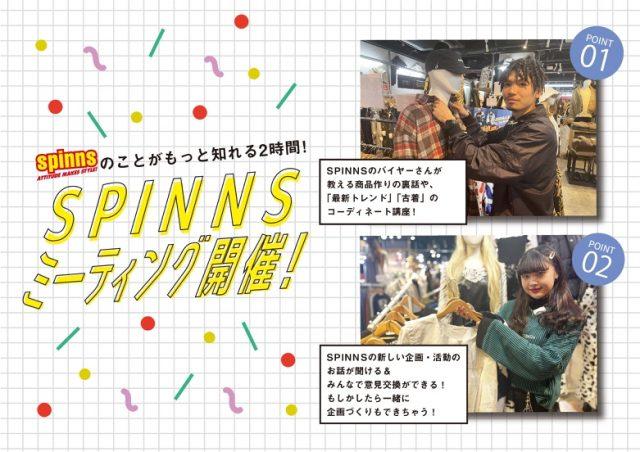 SPINNSミーティング!!