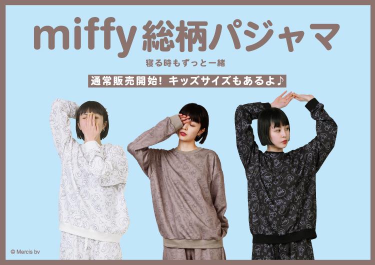 おうち時間もミッフィーと一緒に!「ミッフィー」のオリジナルパジャマがSPINNSから発売!