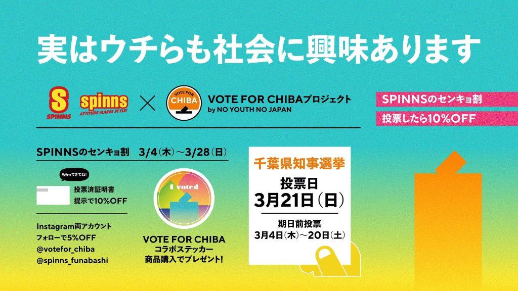SPINNSがNO YOUTH NO JAPANと協業し若者の投票率を上げるためのプロジェクトを開始