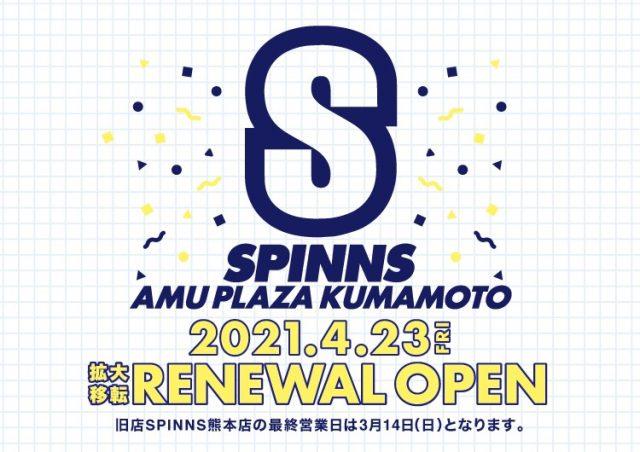 SPINNS熊本店が拡大移転リニューアルOPEN!!