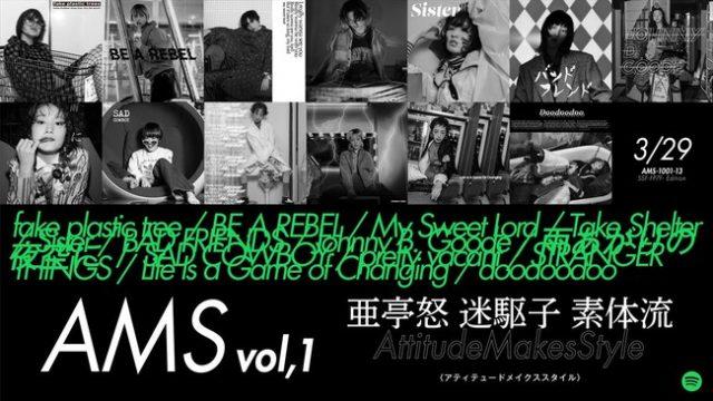 福岡ローカルカルチャーを美容×古着×音楽で表現したzineを発売