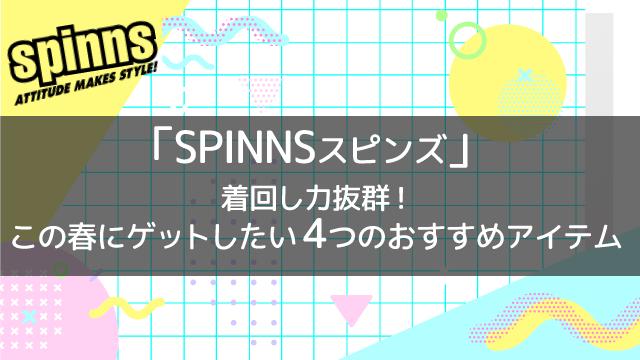【ライフスタイルメディアlamireにて、スピンズのアイテムをご紹介して頂きました!】
