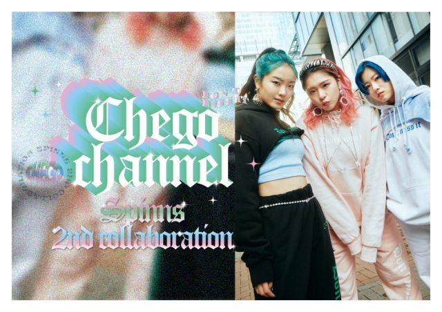 ダンス系YouTuberチェゴチャンネル(Chego Channel)×SPINNS オシャレに踊れるコラボレーションアイテムを発売!!