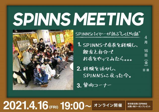 SPINNSミーテイング 4月開催案内