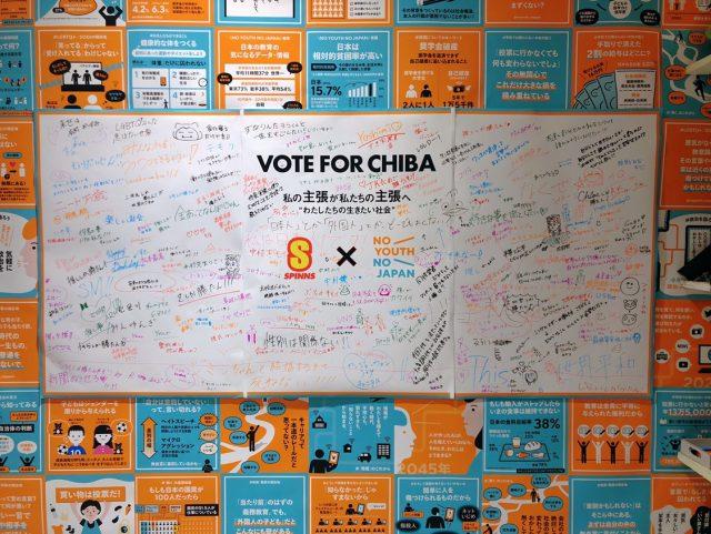 NO YOUTH NO JAPAN × SPINNS コラボ企画!!『VOTE FOR CHIBA』レポート@ららぽーと TOKYO-BAY