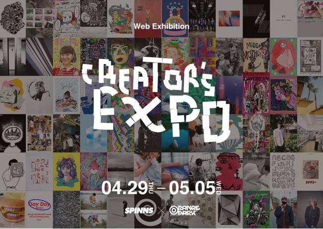 """100人のクリエイターが""""生き方の自由さ""""を題材に自分を表す1枚をポスターで表現する「クリエイターズエキスポ」をオンラインで開催"""