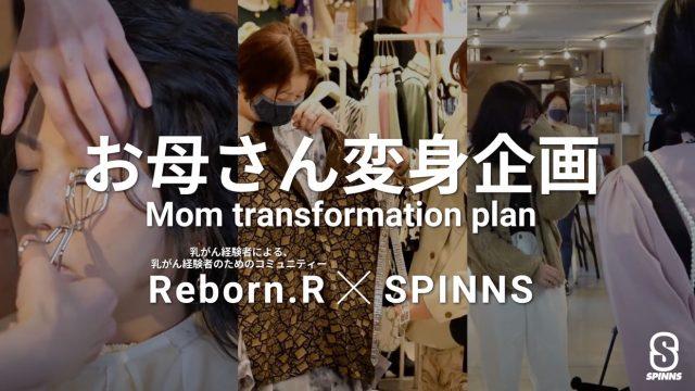 お母さん変身企画 Reborn.R×SPINNS