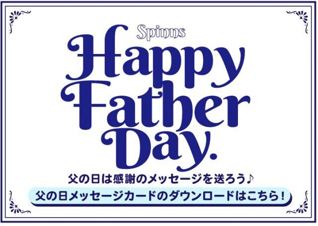 お父さんに喜んでもらおう!SPINNS Happy Fathers Day!!