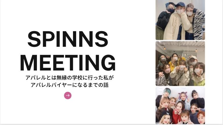 ★2021年7月度SPINNSミーティング開催★