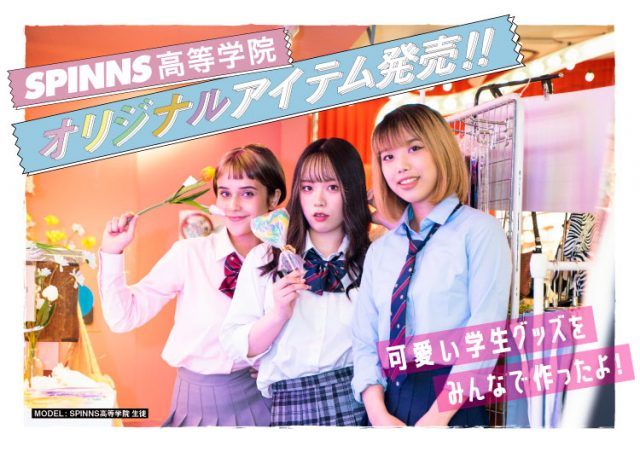 SPINNS高等学院オリジナルアイテムが発売!!